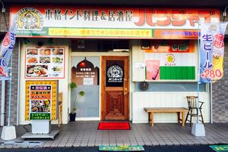 インド料理&居酒屋 パンジャブ