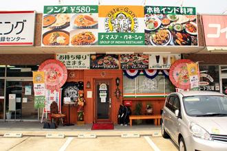 ナマステ・ガネーシャ 上道店